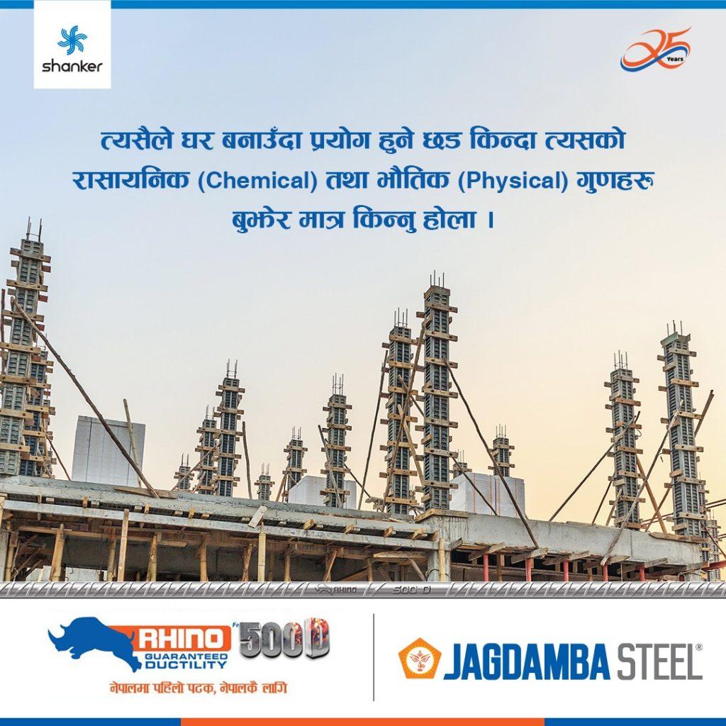 construction work using jagdamba steels